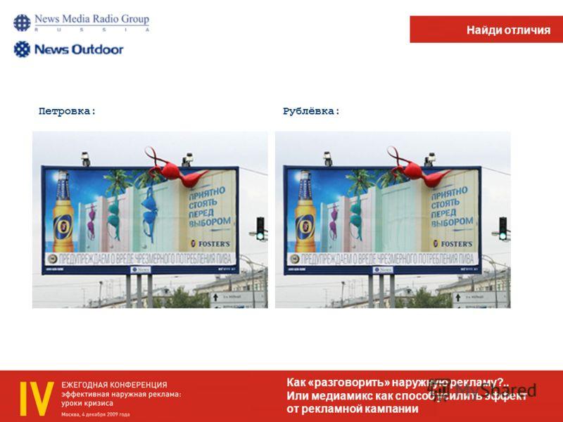 Петровка:Рублёвка: Как «разговорить» наружную рекламу?.. Или медиамикс как способ усилить эффект от рекламной кампании Найди отличия