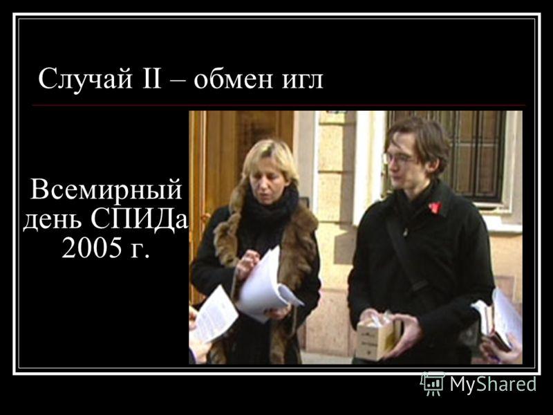 Всемирный день СПИДа 2005 г. Случай II – обмен игл