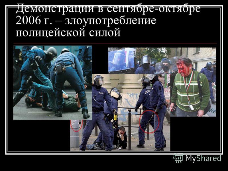 Демонстрации в сентябре-октябре 2006 г. – злоупотребление полицейской силой.