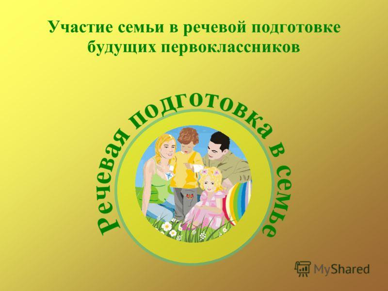 Участие семьи в речевой подготовке будущих первоклассников