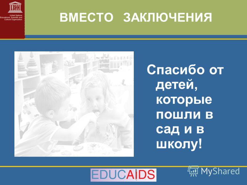 ВМЕСТО ЗАКЛЮЧЕНИЯ Спасибо от детей, которые пошли в сад и в школу!
