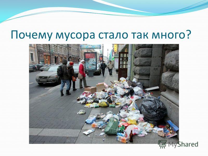 Почему мусора стало так много?