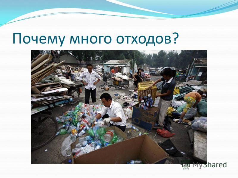 Почему много отходов?