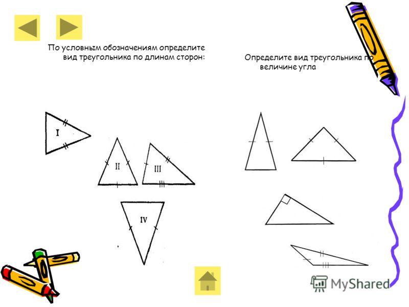 Системная актуализация имеющихся знаний -Что такое треугольник? Ты на меня, ты на него, На всех нас посмотри: У нас всего, у нас всего, У нас всего по три. Три стороны и три угла, и столько же вершин. И трижды трудные дела мы трижды совершим. Все в н