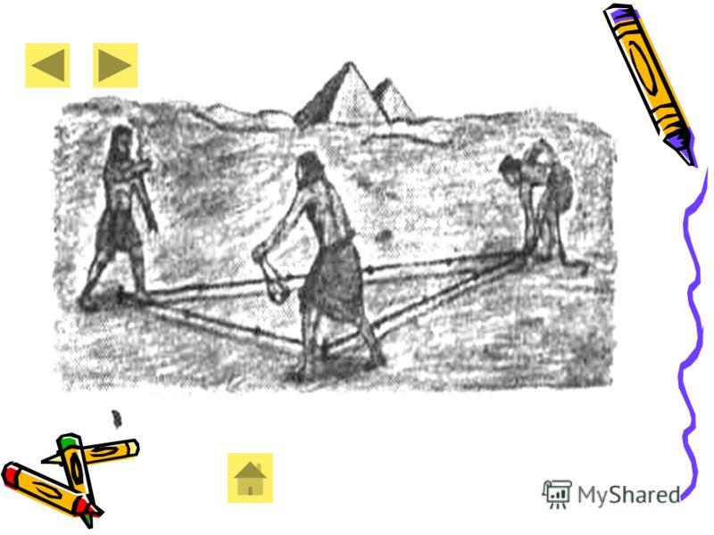 Землемеры (гарпедонавты) Древнего Египта для построения прямого угла пользовались следующим приёмом. Бичёвку растягивали на 12 равных частей так, чтобы получался треугольник со сторонами 3,4,5 делений. Угол треугольника, противолежащий стороне с пять