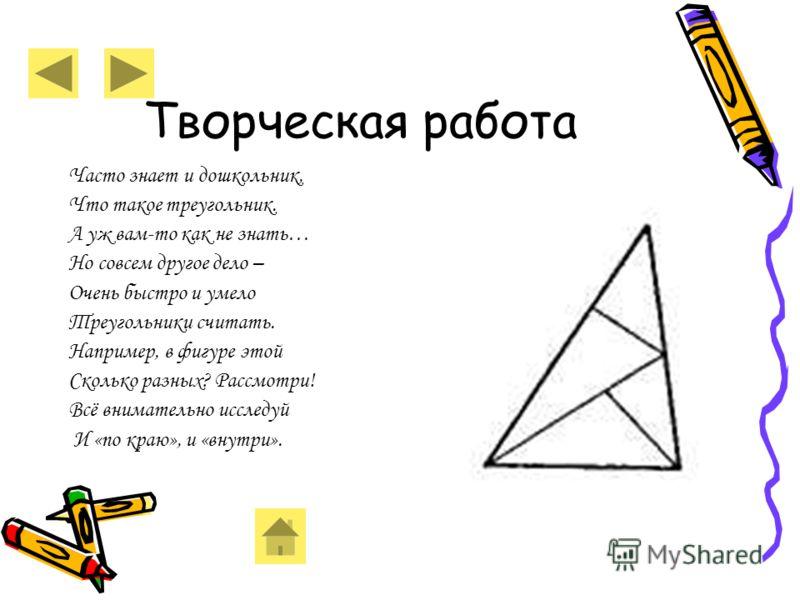 -При выполнении дополнительного задания учитель проверяет задание 3 этапа.