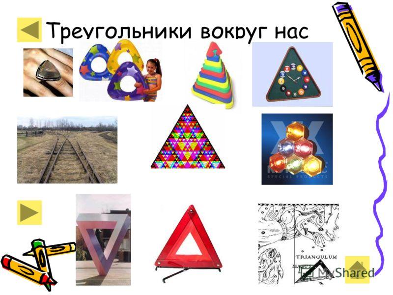 Бермудский треугольник
