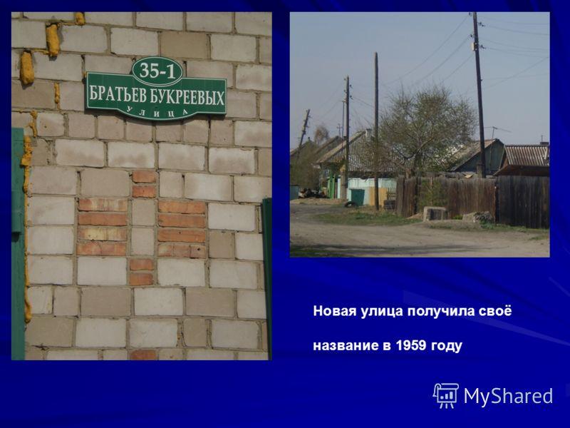 Новая улица получила своё название в 1959 году