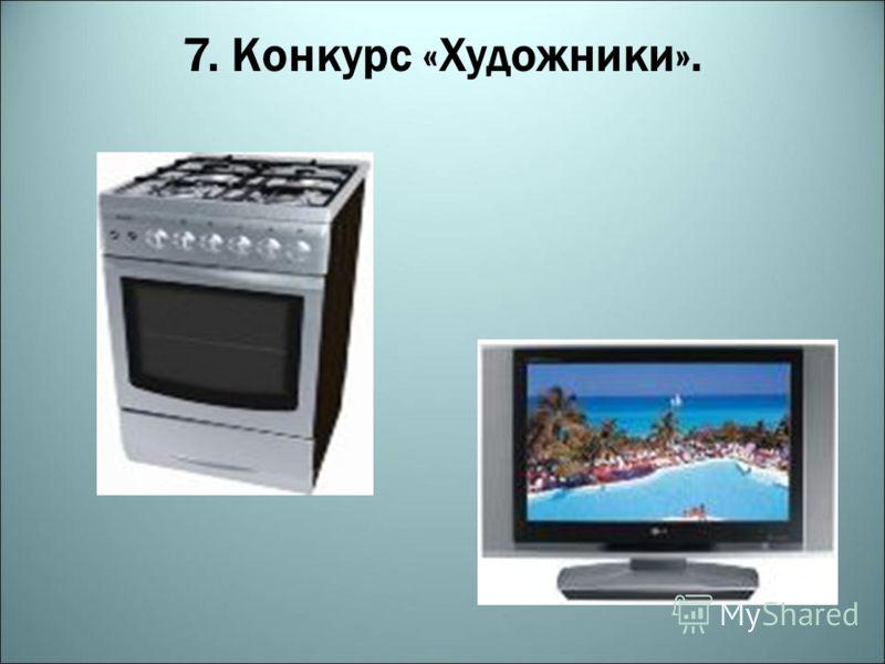 7. Конкурс «Художники».