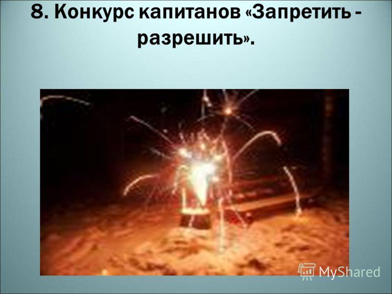8. Конкурс капитанов «Запретить - разрешить».
