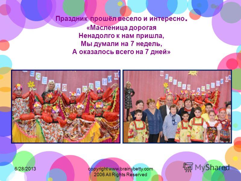 "15 марта праздник Photo: Презентация на тему: ""15 марта учащиеся 3 «В» класса"