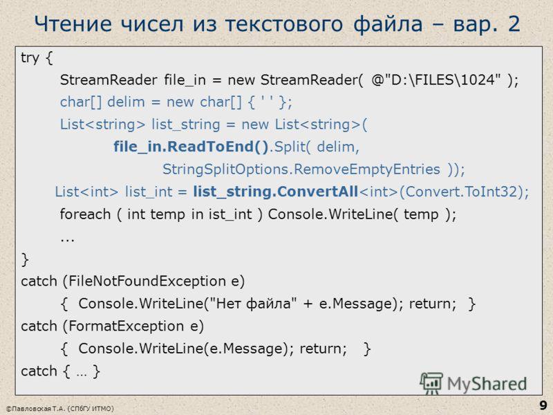 ©Павловская Т.А. (СПбГУ ИТМО) 9 Чтение чисел из текстового файла – вар. 2 try { StreamReader file_in = new StreamReader( @