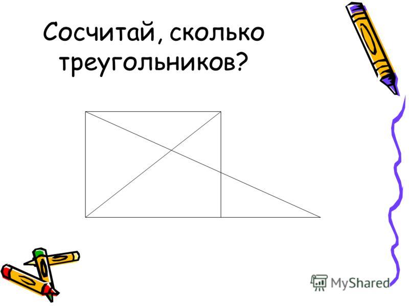 Сосчитай, сколько треугольников?