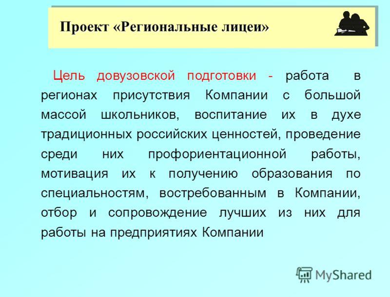 Цель довузовской подготовки - работа в регионах присутствия Компании с большой массой школьников, воспитание их в духе традиционных российских ценностей, проведение среди них профориентационной работы, мотивация их к получению образования по специаль