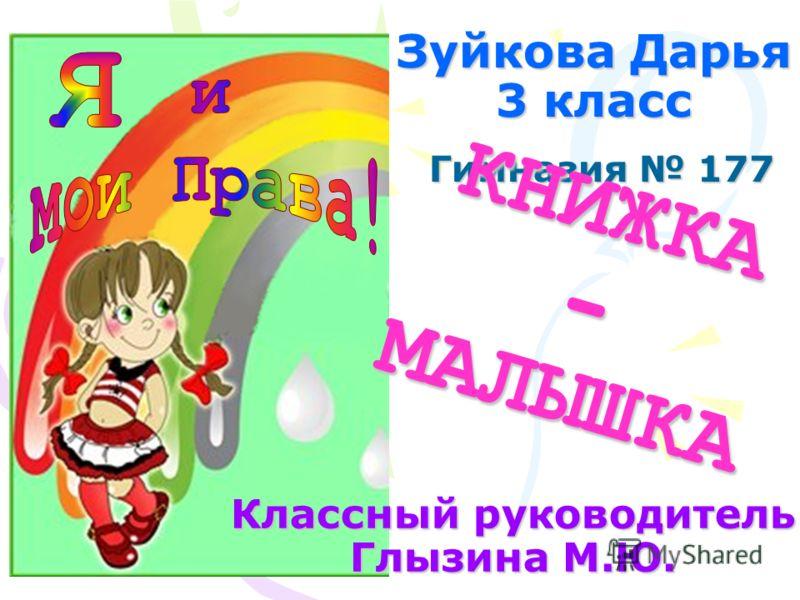 Классный руководитель Глызина М.Ю. Зуйкова Дарья 3 класс Гимназия 177 К Н И Ж К А - М А Л Ы Ш К А