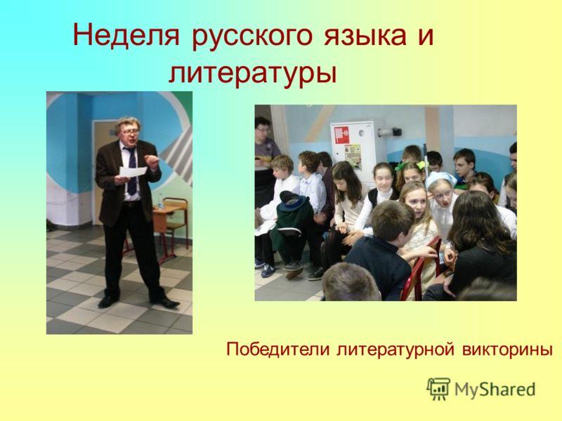 Неделя русского языка и литературы Победители литературной викторины