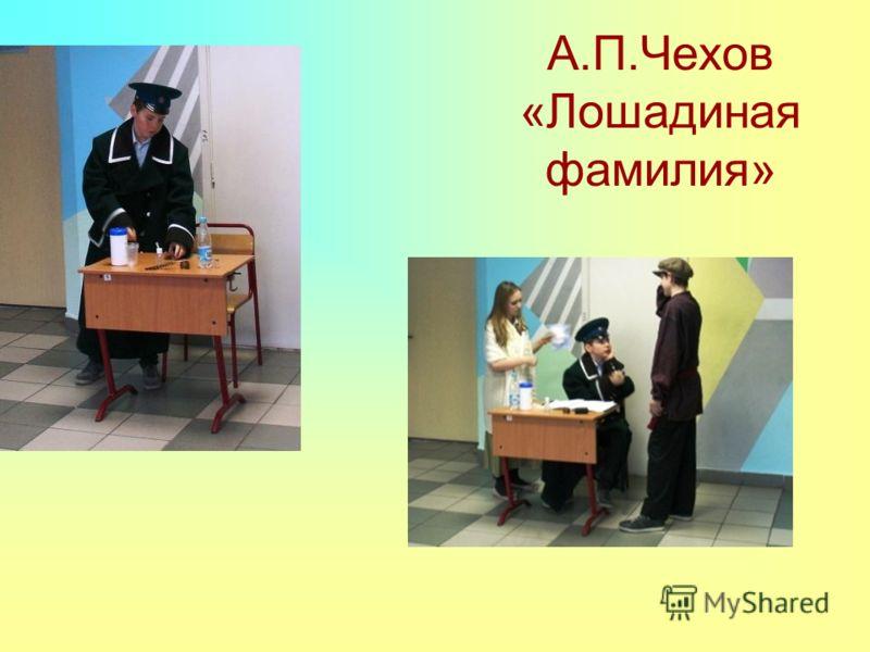 А.П.Чехов «Лошадиная фамилия»