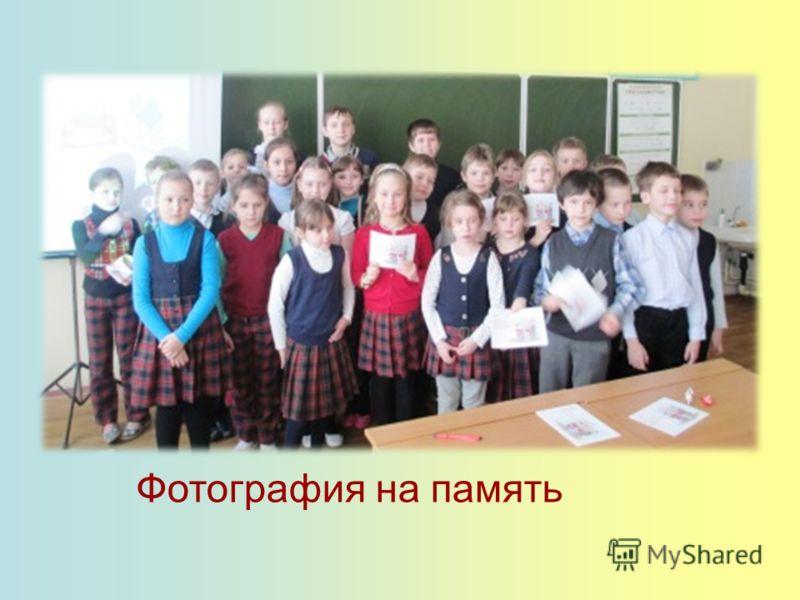 Фотография на память