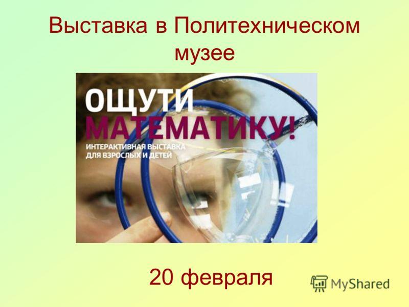 Выставка в Политехническом музее 20 февраля