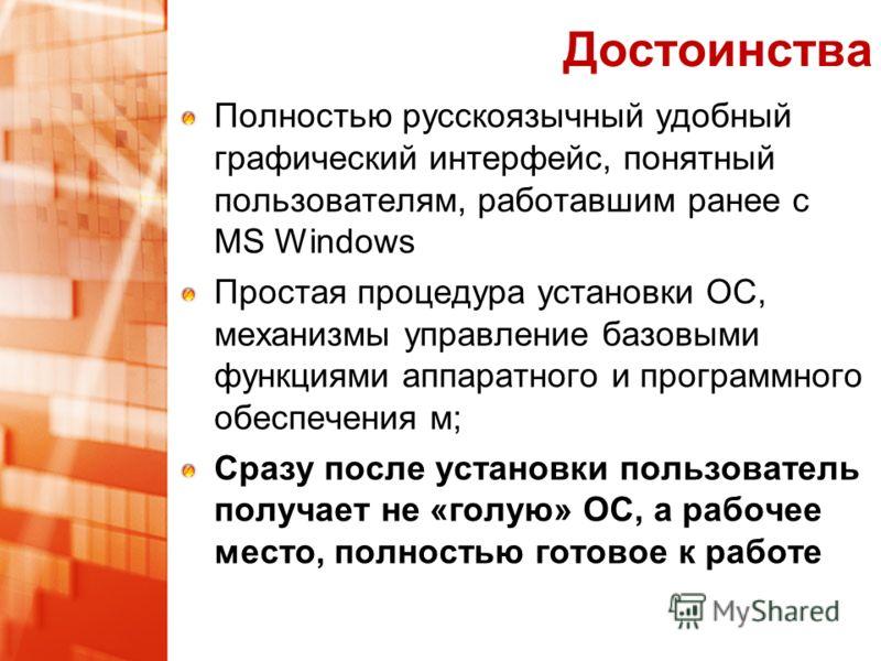 OC со знакомым интерфейсом ОС совместимая с наиболее распространенной ОС MS Windows Локализация Форматы данных Приложения (частично)!!!!! Сетевая инфраструктура (системы управления сетями типа AD) ОС (и приложения) дешевле чем MS Windows ОС, которая
