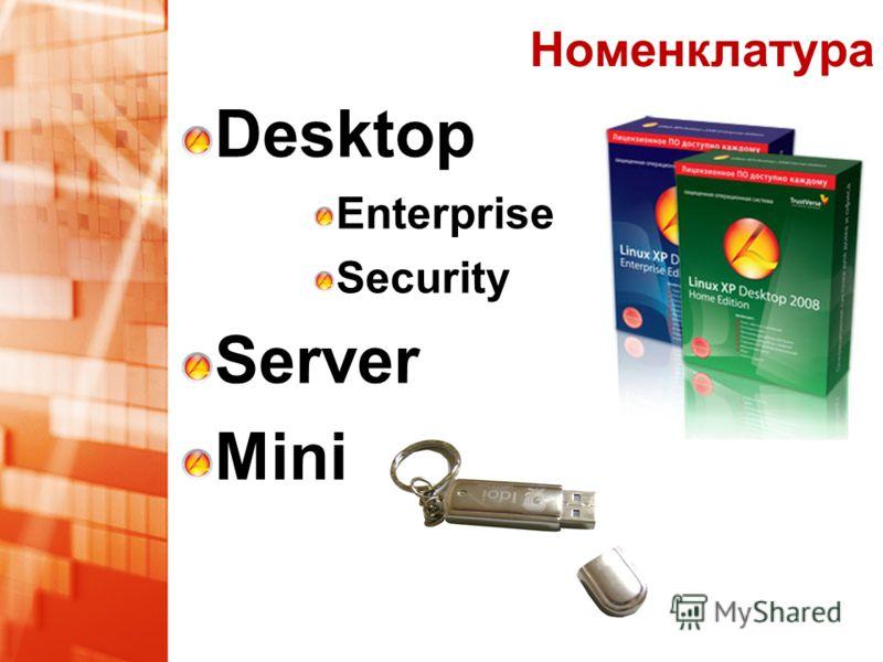 Достоинства Полностью русскоязычный удобный графический интерфейс, понятный пользователям, работавшим ранее с MS Windows Простая процедура установки ОС, механизмы управление базовыми функциями аппаратного и программного обеспечения м; Сразу после уст