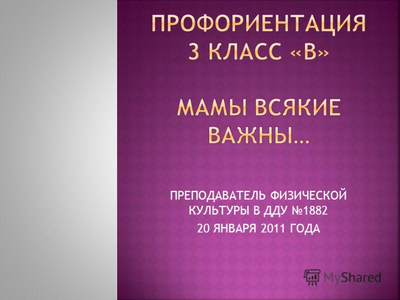 ПРЕПОДАВАТЕЛЬ ФИЗИЧЕСКОЙ КУЛЬТУРЫ В ДДУ 1882 20 ЯНВАРЯ 2011 ГОДА