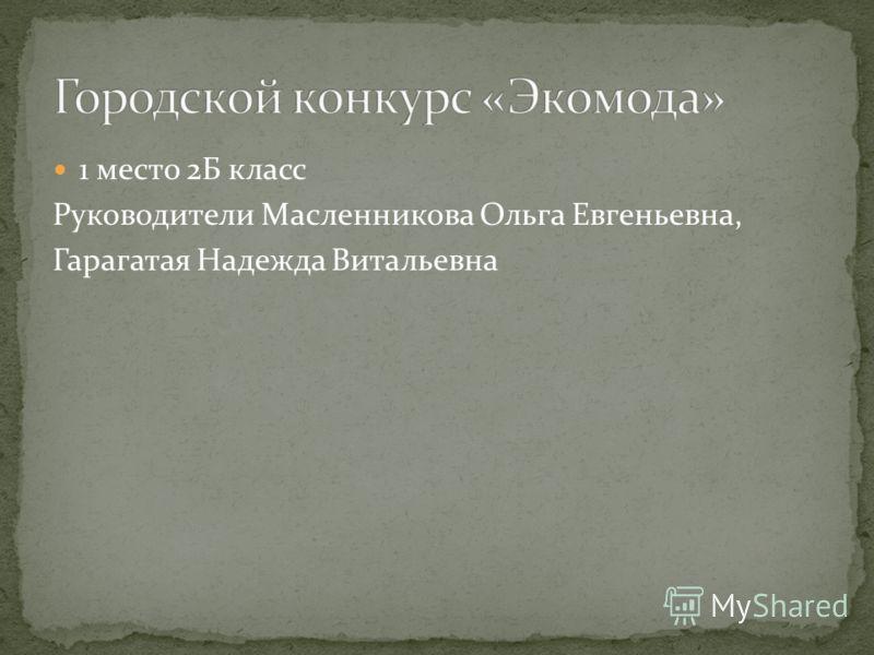 1 место 2Б класс Руководители Масленникова Ольга Евгеньевна, Гарагатая Надежда Витальевна