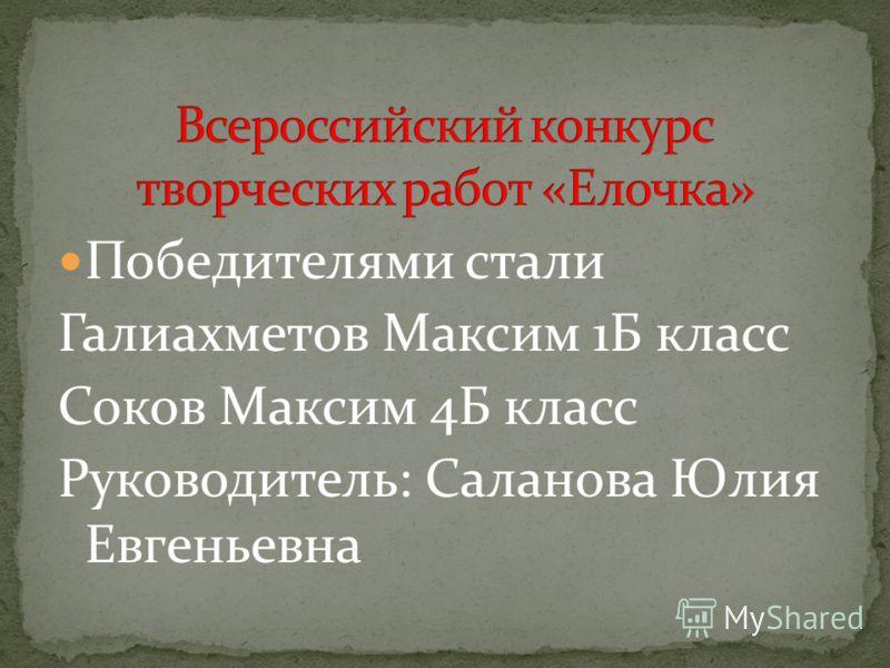Победителями стали Галиахметов Максим 1Б класс Соков Максим 4Б класс Руководитель: Саланова Юлия Евгеньевна