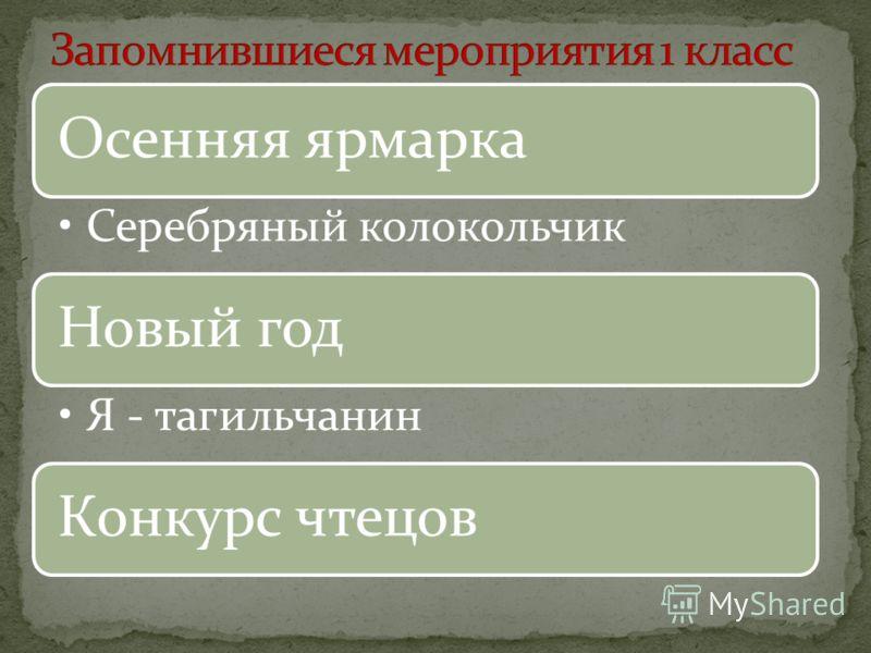Осенняя ярмарка Серебряный колокольчик Новый год Я - тагильчанин Конкурс чтецов