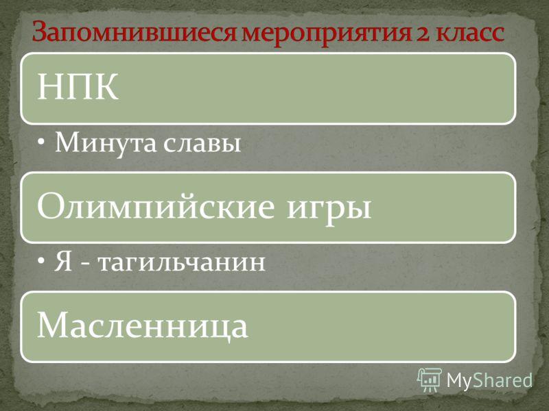 НПК Минута славы Олимпийские игры Я - тагильчанин Масленница