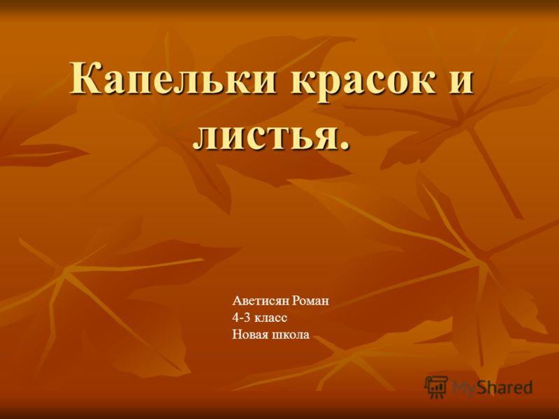 Капельки красок и листья. Аветисян Роман 4-3 класс Новая школа