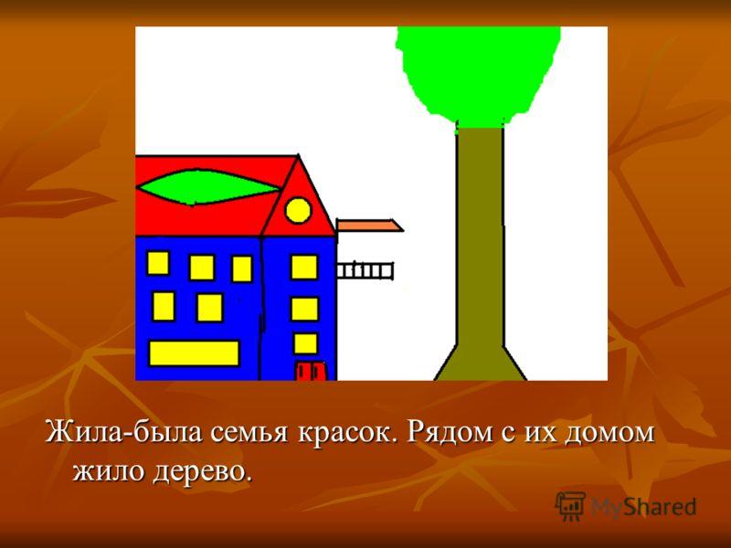 Жила-была семья красок. Рядом с их домом жило дерево.
