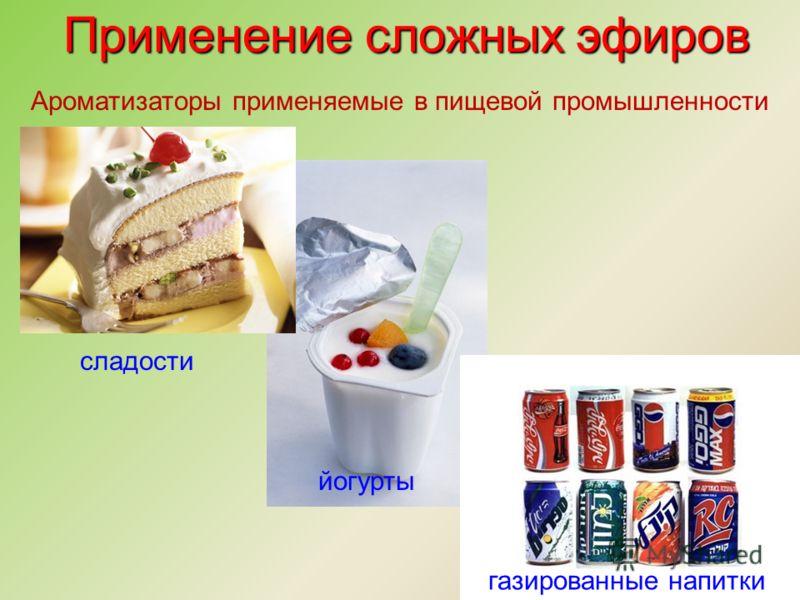 Применение сложных эфиров Ароматизаторы применяемые в пищевой промышленности сладости йогурты газированные напитки
