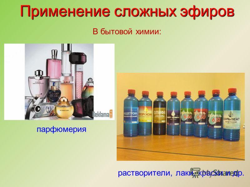 Применение сложных эфиров В бытовой химии: растворители, лаки, краски и др. парфюмерия