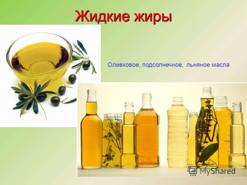 Жидкие жиры Оливковое, подсолнечное, льняное масла