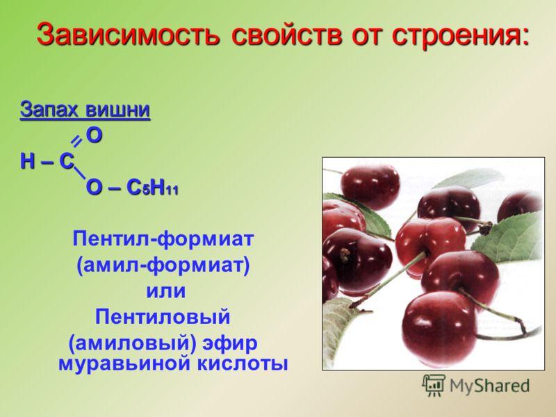 Запах вишни O O H – C O – C 5 H 11 O – C 5 H 11 Пентил-формиат (амил-формиат) или Пентиловый (амиловый) эфир муравьиной кислоты
