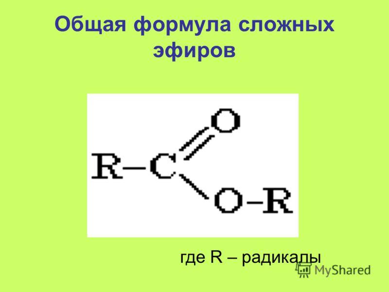 Общая формула сложных эфиров где R – радикалы