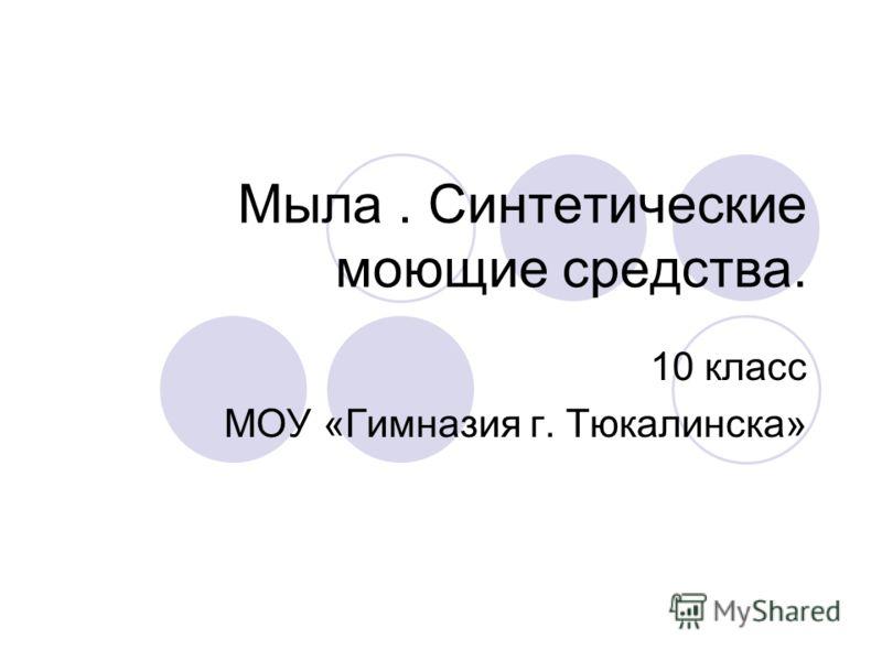 Мыла. Синтетические моющие средства. 10 класс МОУ «Гимназия г. Тюкалинска»