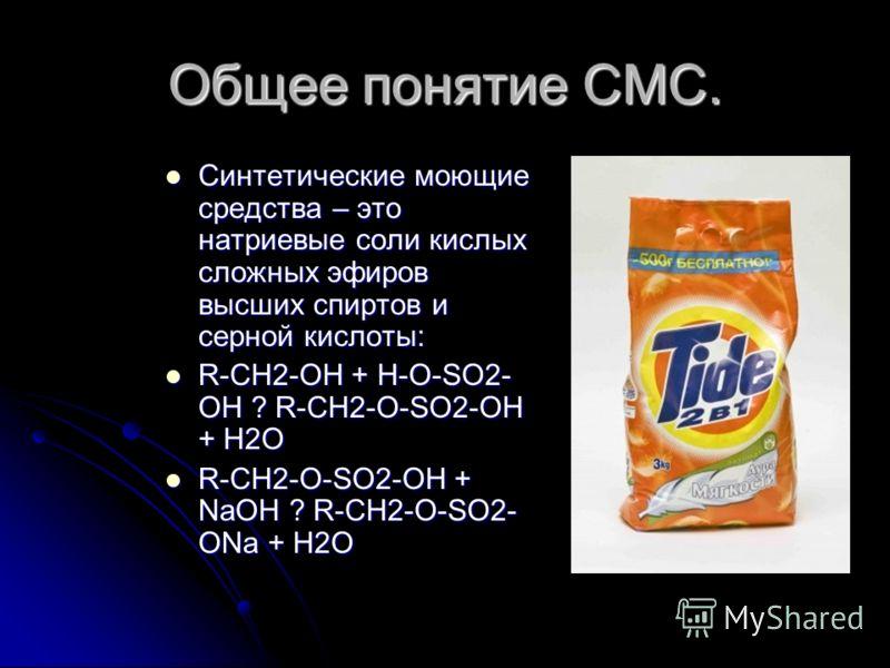 Общее понятие СМС. Синтетические моющие средства – это натриевые соли кислых сложных эфиров высших спиртов и серной кислоты: Синтетические моющие средства – это натриевые соли кислых сложных эфиров высших спиртов и серной кислоты: R-CH2-OH + H-O-SO2-