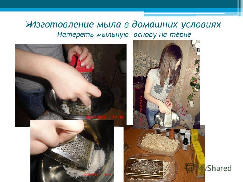 Изготовление мыла в домашних условиях Натереть мыльную основу на тёрке
