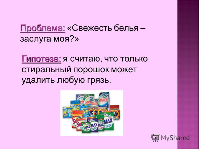 Выполнила: Осипова Анна ученица 3 класса МОБУ СОШ 7 Лесозаводск-2011 Проект по химии на тему: ««Миф» или реальность?»