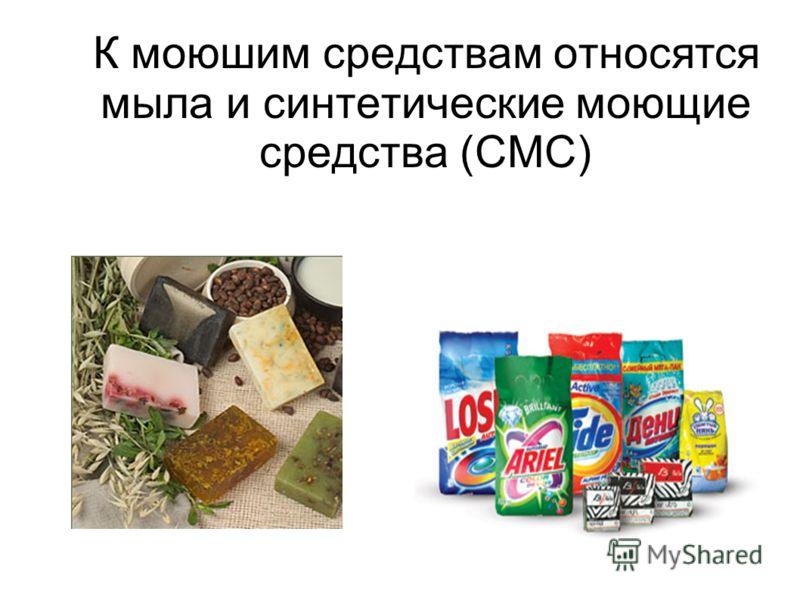 К моюшим средствам относятся мыла и синтетические моющие средства (СМС)