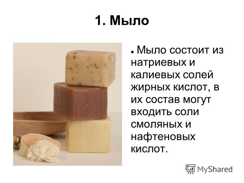 1. Мыло Мыло состоит из натриевых и калиевых солей жирных кислот, в их состав могут входить соли смоляных и нафтеновых кислот.