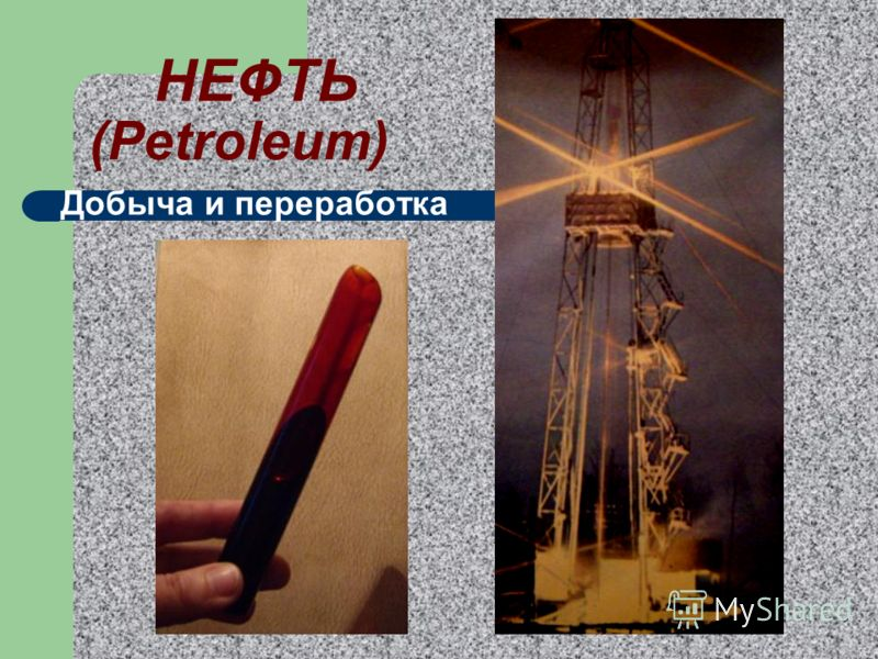 НЕФТЬ (Petroleum) Добыча и переработка