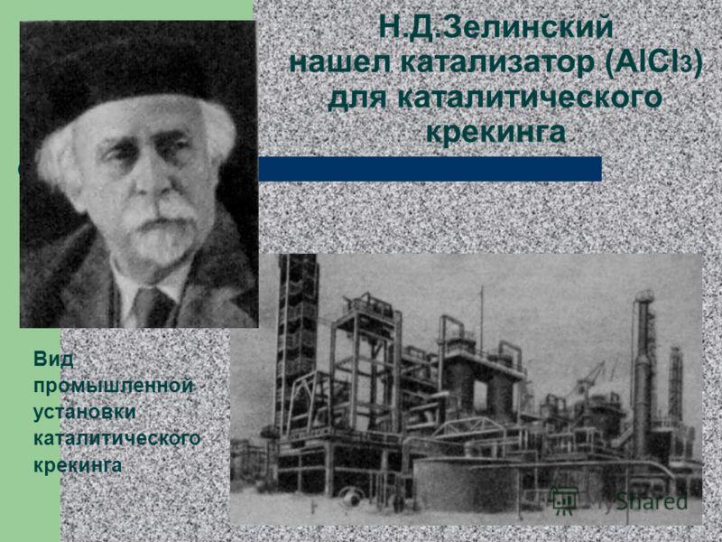 Н.Д.Зелинский нашел катализатор (AlCl 3 ) для каталитического крекинга Вид промышленной установки каталитического крекинга