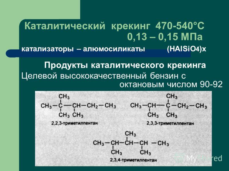 Каталитический крекинг 470-540°С 0,13 – 0,15 МПа катализаторы – алюмосиликаты (HAlSiO 4 )x Продукты каталитического крекинга Целевой высококачественный бензин с октановым числом 90-92