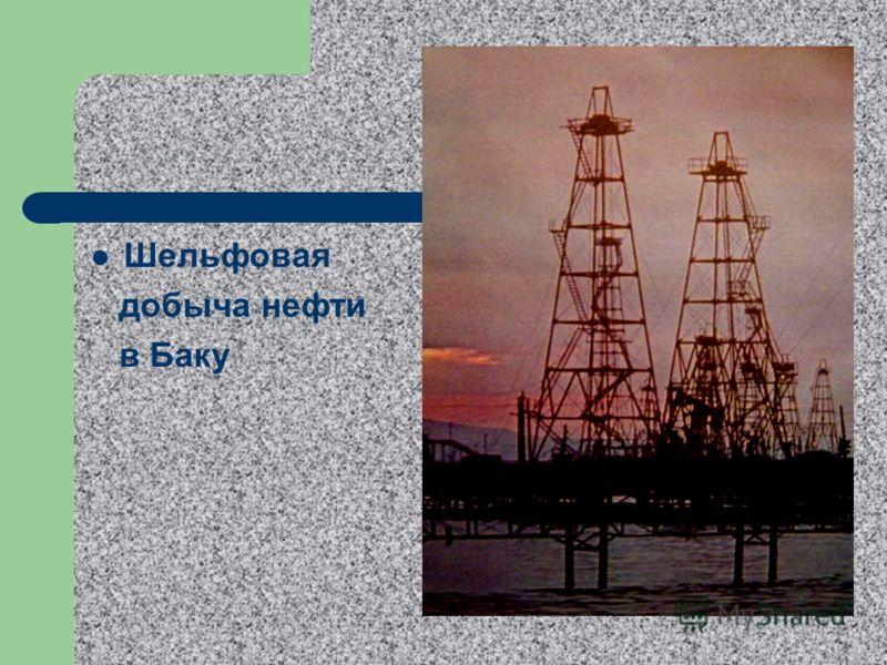 Шельфовая добыча нефти в Баку