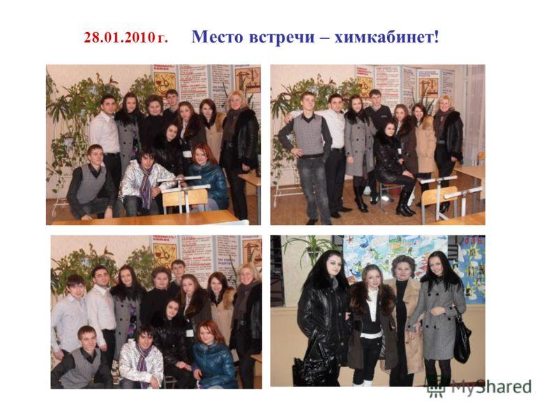 28.01.2010 г. Место встречи – химкабинет!