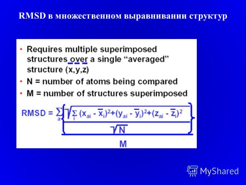 RMSD в множественном выравнивании структур A B
