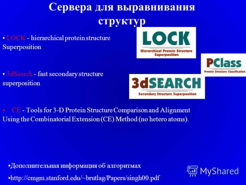 Сервера для выравнивания структур LOCK - hierarchical protein structure Superposition 3dSearch - fast secondary structure superposition CE - Tools for 3-D Protein Structure Comparison and Alignment Using the Combinatorial Extension (CE) Method (no he